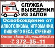 Как проводится лечение алкогольной зависимости в Екатеринбурге?